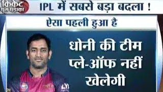 MS Dhoni's Rising Pune Supergiants Knocked Out Ahead of Play-off in IPL 2016 | Cricket Ki Baat