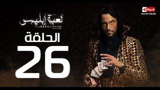 مسلسل لعبة إبليس | La3bet Abliis Series - لعبة ابليس - الحلقة السادسة والعشرون | Devil Game - Ep26