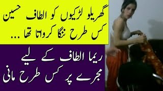 How Atlaf Hussain used to treat girls at nine zero | Urdu Files | الطاف حسین