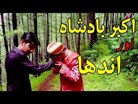 Xxx Mp4 Story Of Akbar Badshah Shikar In Jungle Pew Di Kamai 3gp Sex