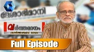 Varthamanam വർത്തമാനം | Bhasurendra Babu | 21st September 2018 |  Full Episode