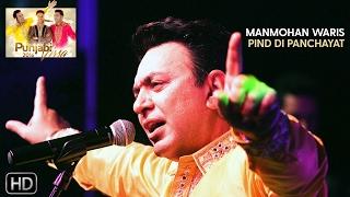 Pind Di Panchayat | Manmohan Waris | Punjabi Virsa 2016 - Powerade Live