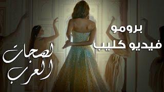 هند البحرينية - لهجات العرب ( برومو الفيديو كليب)   Hind Al Bahrainya - Lahjat Al Arab ( Promo clip)