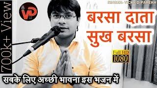 Barsa Data Sukh Barsa | By Vicky D Parekh | Super Hit Bhakti Song (Stavan) | Satsangi Bhajan 2015