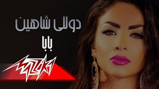 Baba Duetto - Dolly Shahine بابا دويتو - دوللى شاهين
