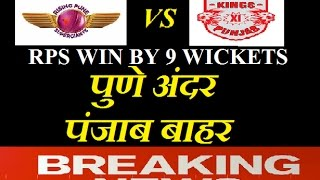 Pune Win By 9 Wickets | RPS Vs KXIP Match Highlights | RPS Won By 9 Wickets | Match 55 | May 14