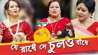 Je Radhe She Chul O Badhe | Keka Ferdousi | Ferdous Ara | Shonali | Channel i TV