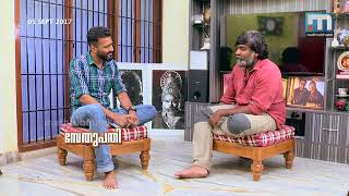 Sethupathy| Mathrubhumi News | Onam special |  Part 1
