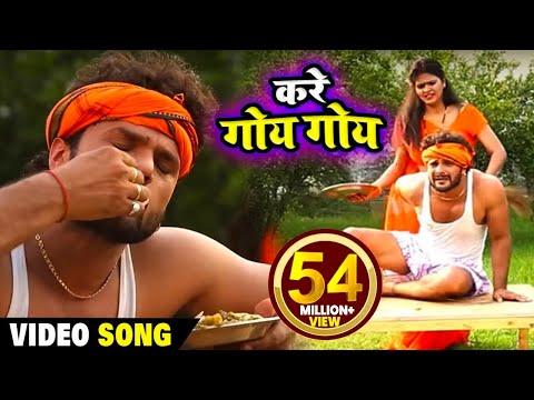 Xxx Mp4 Khesari Lal Yadav और Chandani Singh का सबसे हिट Bolbam Song करे गोय गोय Kawar Geet 3gp Sex