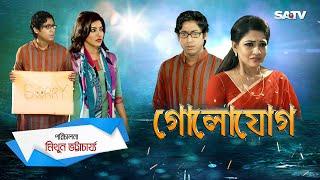 Comedy Natok Golojog (গোলযোগ) | Badhon | Ronok Hasan | SATV | 2017