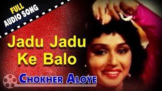 Jadu Jadu Ke Balo | Chokher Aloye | Asha Bhosle | Bappi Lahiri | Bengali Dance Songs