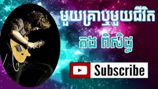 Mouy Krea Re Mouy Jivit -  Kong Piseth  - Khmer Song 2014