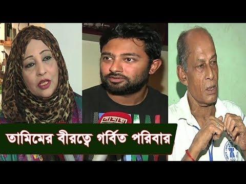 Xxx Mp4 Tamim Iqbal তামিমের বীরত্বে গর্বিত পরিবার Asia Cup 2018 Somoy TV 3gp Sex