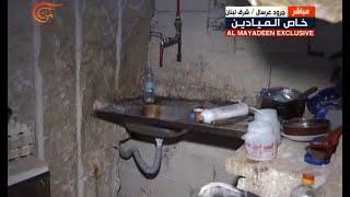 كاميرا الميادين داخل المقر السابق لـمسؤول النصرة