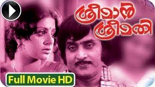 Sreeman Sreemathi - Malayalam Full Movie 1981 Official [HD]