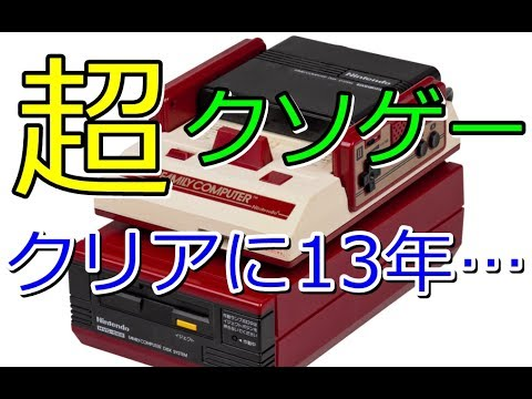 Xxx Mp4 【FC】伝説のクソゲー・クリア不可能…ムズすぎるファミコンゲーム8選 3gp Sex