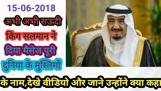 Saudi Latest News: King Salman Has Given Message to All Muslims in The World