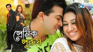 Download Premik Purush | Shakib Khan & Apu Biswas | Bangla Movie Song HD | Asif & Doli Sayntani 3Gp Mp4