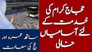 Updates News about hajj 2018 . latest news hajjh 2018 on islamic lab tv 2018. jobs for hajjaj.