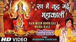Ran Mein Kood Gayi Mahakali [Full Song] I Maa Khajane Baithi Khol Ke