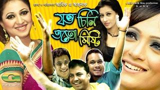 Joto Chini Toto Misti | Drama | Mishu Sabbir | Bindu | Nafisa | Tajin Ahmed | Chashi