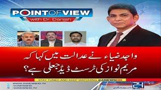 Expose Khwaja Saad Rafiq   Point of view  16 April 2018   24 News HD