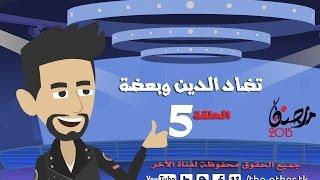 من أسباب إلحادى - رمضان 2015 - الحلقة الخامسة - تضاد الدين وبعضة | 5 Episode