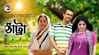 Bangla New Natok | Thatta | Humaira Himu, Dilara Zaman, Shahed, Joya