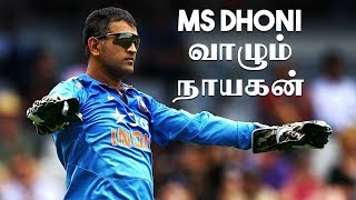 MS Dhoni| End of the Magician| A tribute to Dhoni