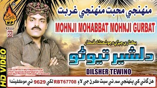Monhji Mohabbat Monhji Gurbat - Dilsher Tevino - Album 55 - HD Video