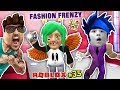 Download Video FGTEEV Fashion Frenzy ROBLOX #35! Silly Scary Famous Celebrity Dress Up Game! Chase vs Lexi vs Duddy 3GP MP4 FLV
