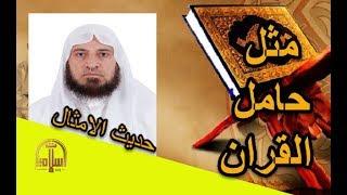 هل تعلم | شرح حديث مثل صاحب القران...  - حديث نبوي قبل النوم - اسلاميات hd