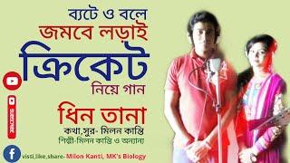 milon kanti,cricket song 2015