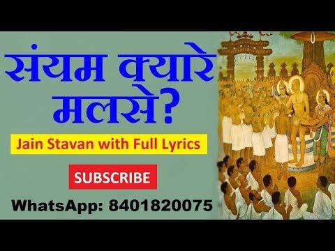 Saiyam Kyare Malse New 2017 with Lyrics   Jain Stavan with Lyrics