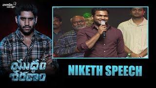DOP Niketh Speech at Yuddham Sharanam Audio & Trailer Launch | Chay Akkineni | Lavanya