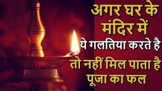 अगर घर के मंदिर में ये गलतिया करते है तो नहीं मिल पाता है पूजा का फल - Never do these Mistakes..