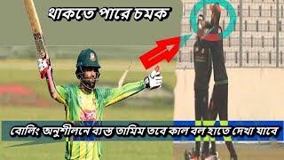ব্যাট নয় বোলিং অনুশীলনে ব্যস্ত তামিম তবে কাল বল হাতে দেখা যাবে তামিম কে ? | bangladesh cricket news