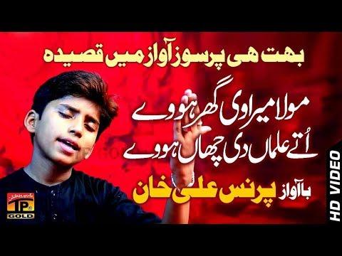 Xxx Mp4 Mola Mera Vi Ghar Hove Prince Ali Khan Best Manqbat 3gp Sex
