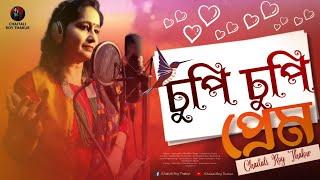 Chupi Chupi Prem (New Bengali Song)