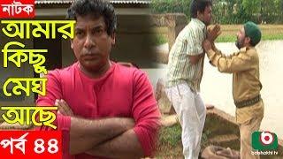 Bangla Natok | Amar Kisu Megh Ase | EP-44 | Serial Drama | Mosharraf Karim, Monira Mithu