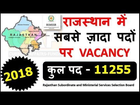 Xxx Mp4 RSMSSB राजस्थान में सबसे ज़ादा पदों पर VACANCY 2018 कुल पद 11255 लिपिक ग्रेड II कनिष्ठ सहायक के लिए 3gp Sex