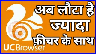 UC Browser is Back with More Features | UC Browser Fast Web Surfing