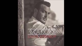 Σάκης Αρσενίου - Μ' ακούς Ρεφρέν    Sakis Arseniou - M' akous Refren 2016 - 2017