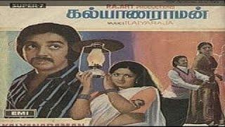 Kalyanaraman│Full Tamil Movie│Kamal Haasan, Sridevi