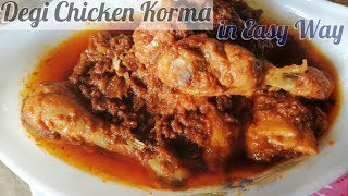 Degi Korma Recipe (In Easy Way) by hamida dehlvi