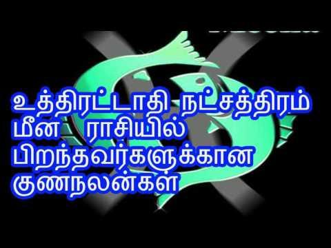 Xxx Mp4 உத்திரட்டாதி நட்சத்திரம் மீன ராசியில் பிறந்தவர்களுக்கான குணநலன்கள் 3gp Sex