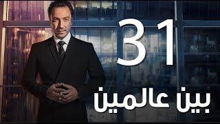 Bein 3almeen  Episode 31   مسلسل بين عالمين - الحلقة الحادية و الثلاثون