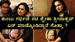 Shwetha Srivatsav Enjoing Her Motherhood Days  |  Kannada