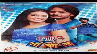 Kolkata Bangla Movie Love Circus কোলকাতা বাংলা মুভি লাভ সা্কাস
