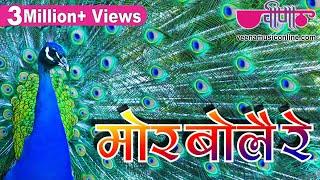 Mor Bole Re - Rajasthani Traditional Songs ( Ghoomar )